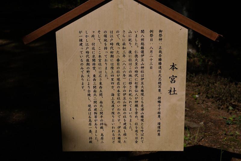 伊豆山神社 本宮