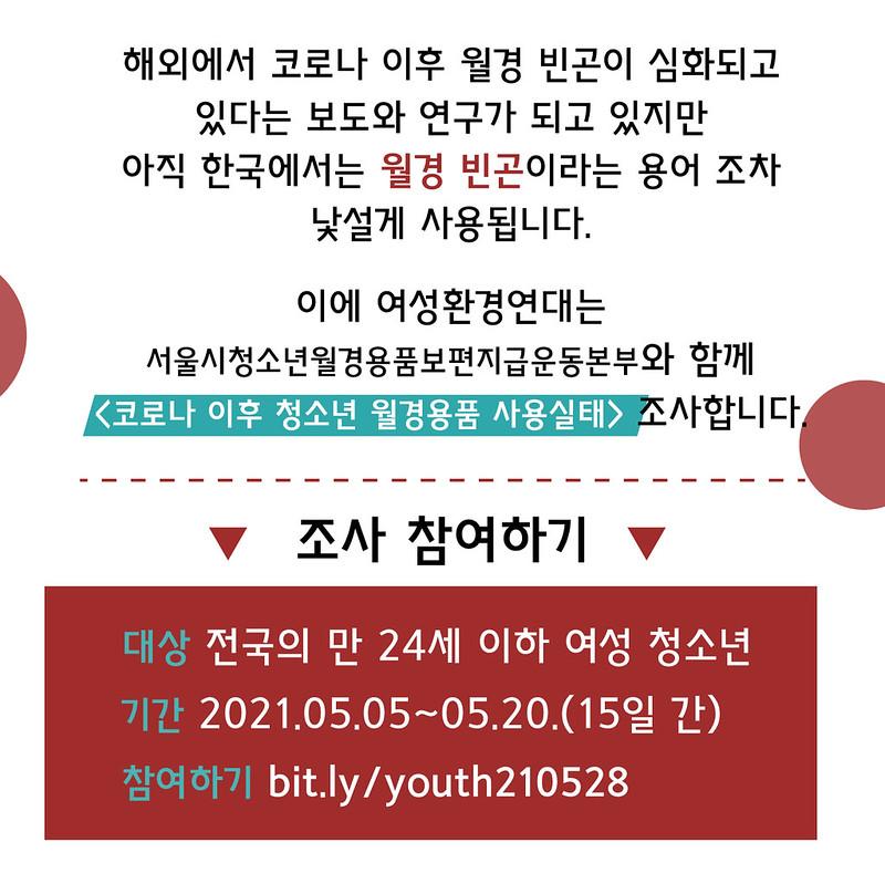 210507_월경빈곤카드뉴스_06