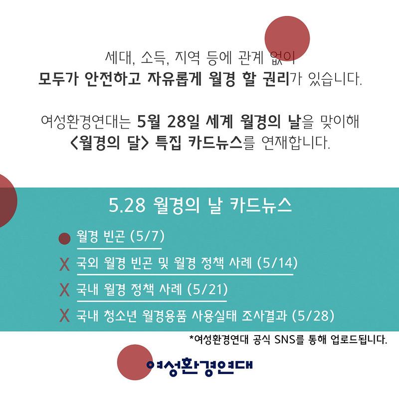 210507_월경빈곤카드뉴스_07