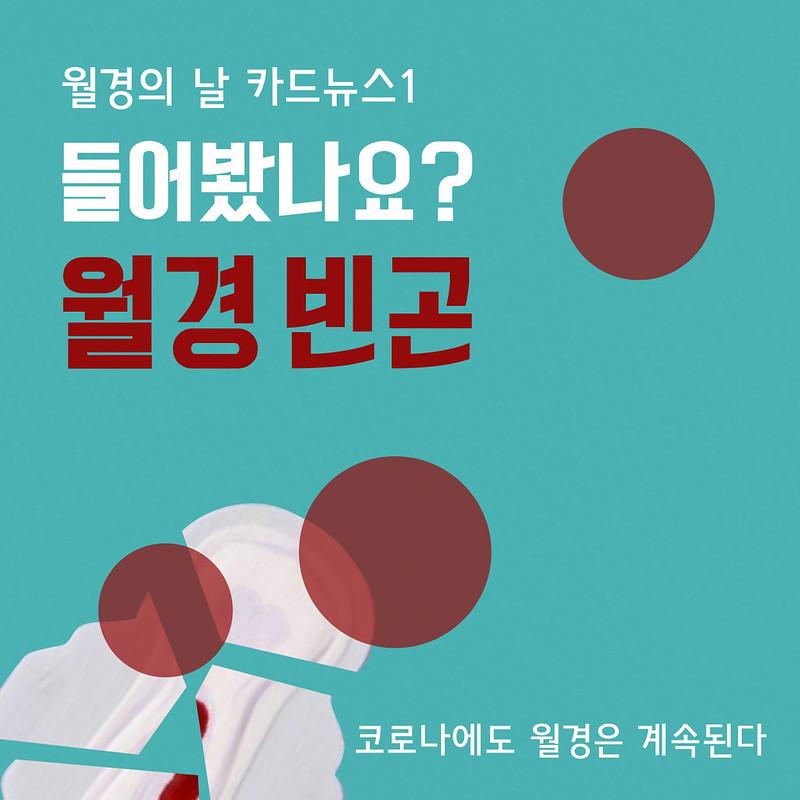 210507_월경빈곤카드뉴스_01