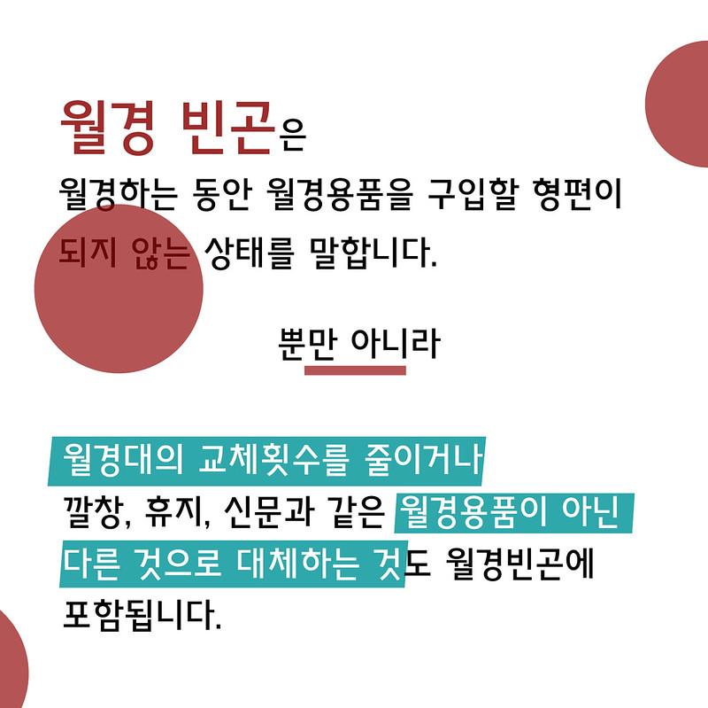 210507_월경빈곤카드뉴스_03