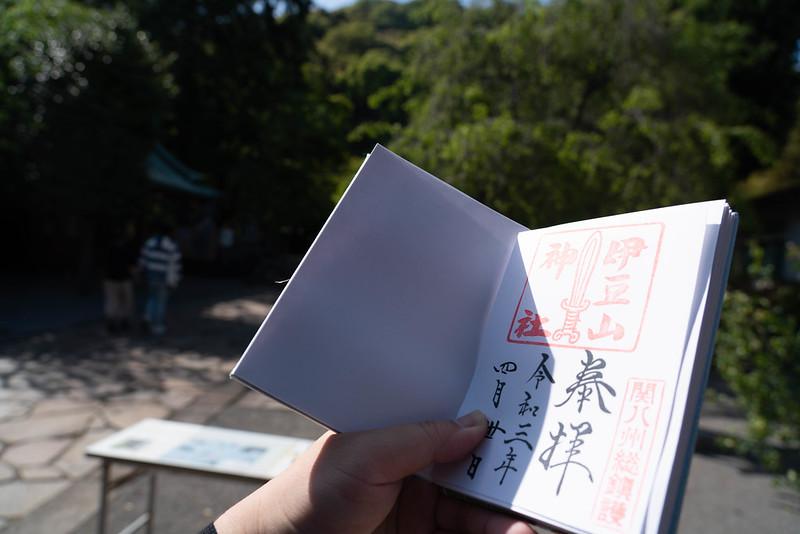 伊豆山神社 御朱印