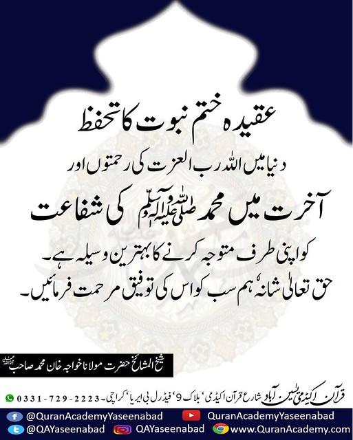 Khatme Nabuwwat Sallahu Aleh wasallam