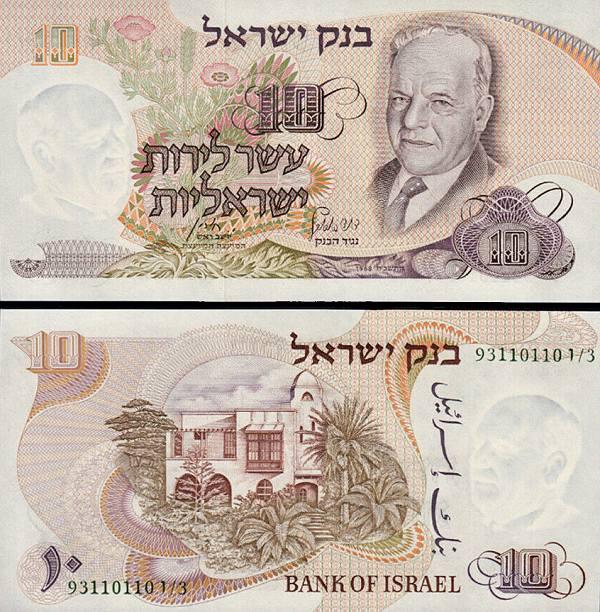 10 Lirot Izrael 1968, P35