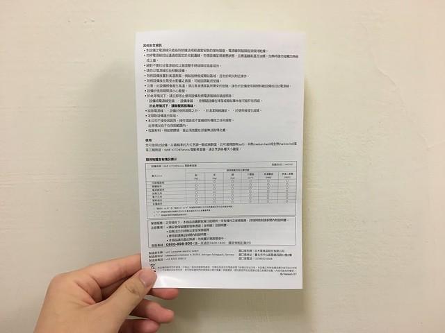 說明書@WMF電動煮蛋器