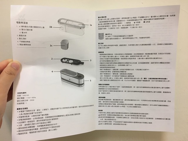 操作手冊內容@WMF電動煮蛋器