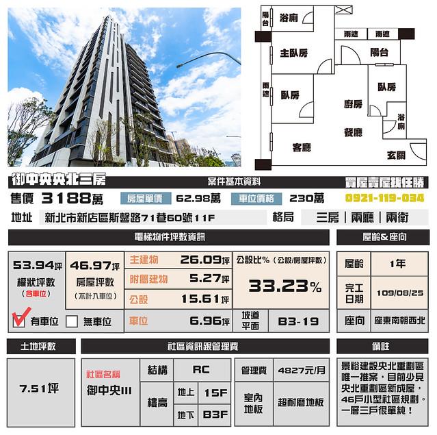 電梯物件推薦- 御中央央北三房
