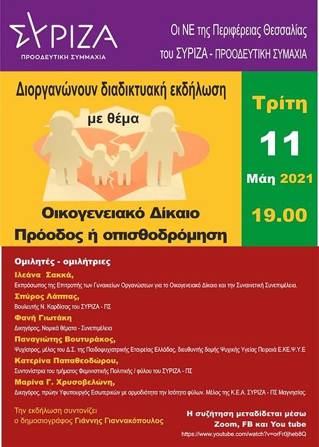 Εκδήλωση «Οικογενειακό Δίκαιο - Πρόοδος ή οπισθοδρόμηση;»