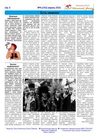 Апрель 2021г. №4(142) стр. 3