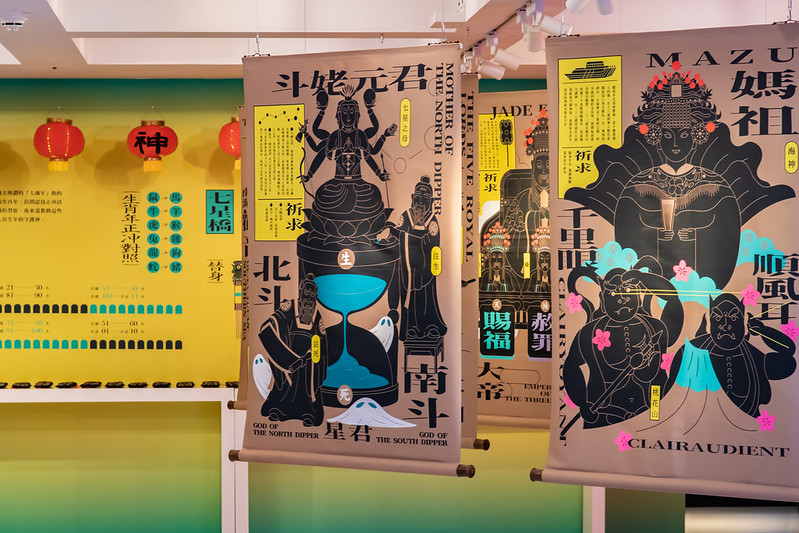 9F - 仁美商標主題展—《神遊織都》3