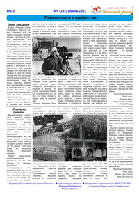 Апрель 2021г. №4(142) стр. 5