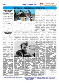 Апрель 2021г. №4(142) стр. 4