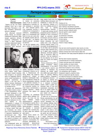 Апрель 2021г. №4(142) стр. 6