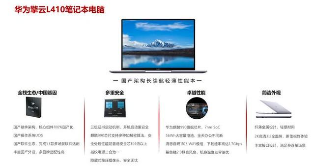 Huawei Qingyun L410