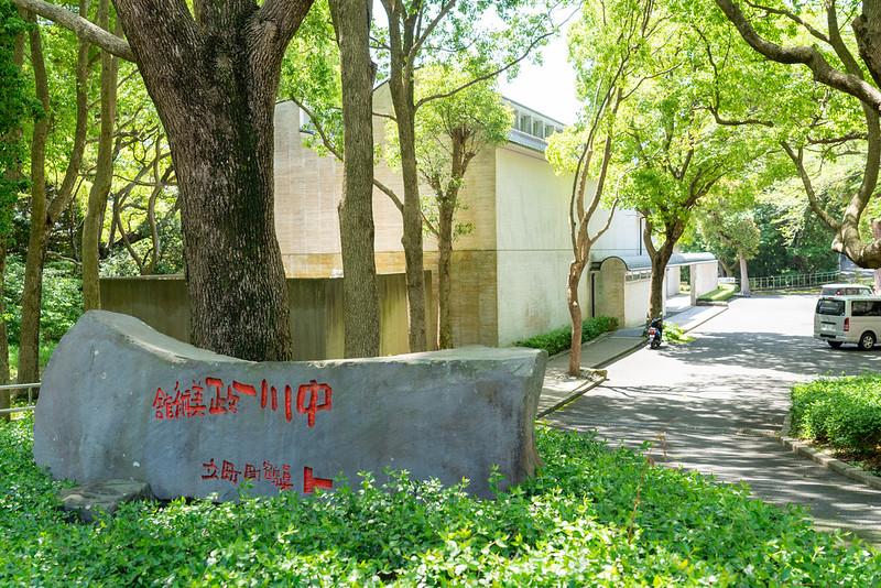 中川一政美術館