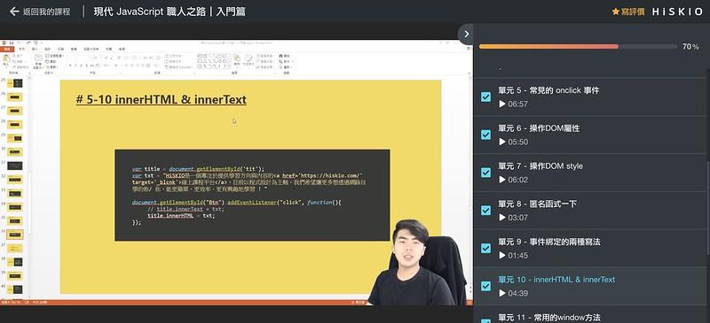 零基礎學程式好簡單!Mike 老師前端課程心得評價-HiSKlO線上課程平台!(Javascript+Vue3+Nuxt.js) @秤秤樂遊遊