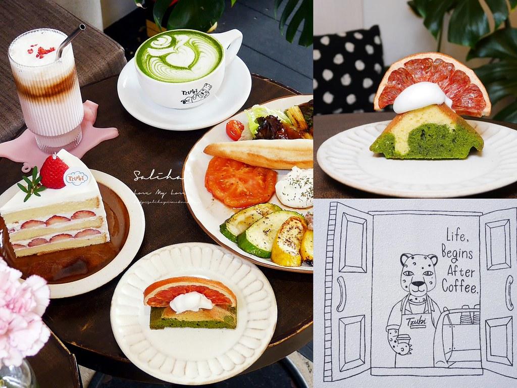 台北忠孝敦化站咖啡廳下午茶早午餐廳Tzubi coffee蛋糕甜點適合看書 (2)