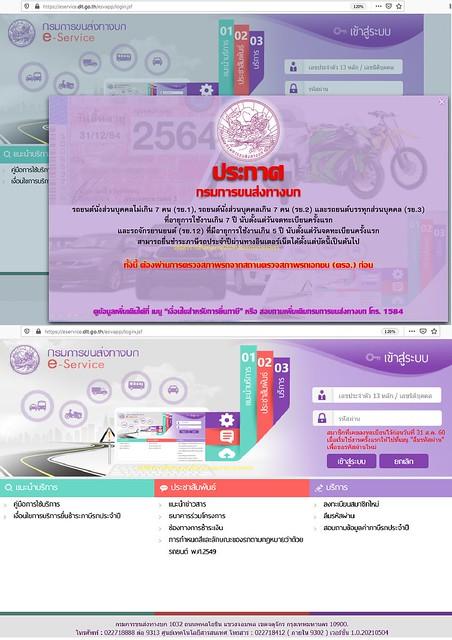 ชำระภาษีรถยนต์ online