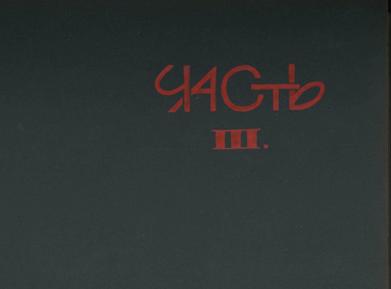 1917-1920. Из архива генерала Антона Ивановича Деникина. Часть 5. Вып.1