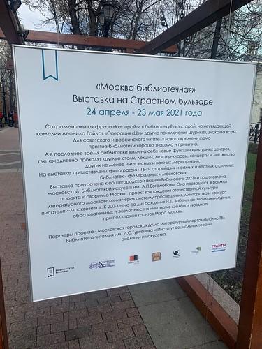 мая 11 2021 - 09:40 - 29 апреля 2021, Страстной бульвар, Москва. Фото: Дмитрий Фукс