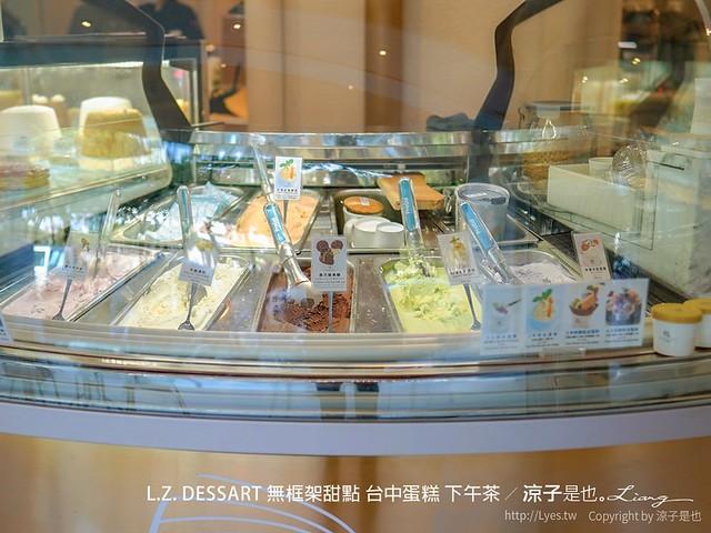 lz dessart 無框架甜點 台中蛋糕 下午茶
