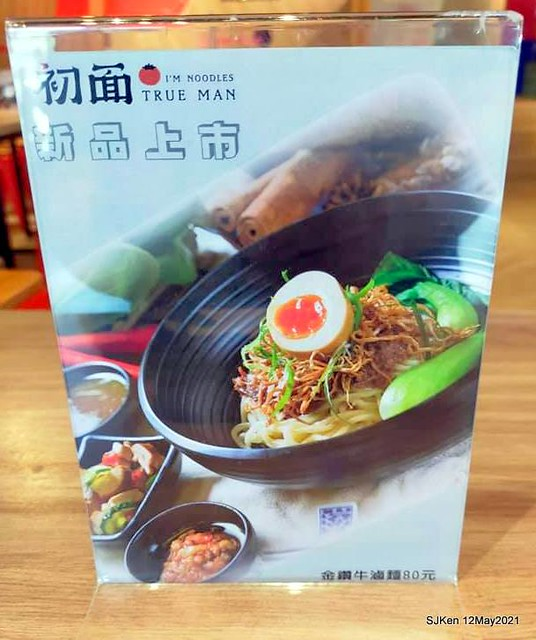 「初面-北投石牌店」(Fried Chicken with Shrimp & tomato soup noodle), Taipei, Taiwan, SJKen, May 12, 2021