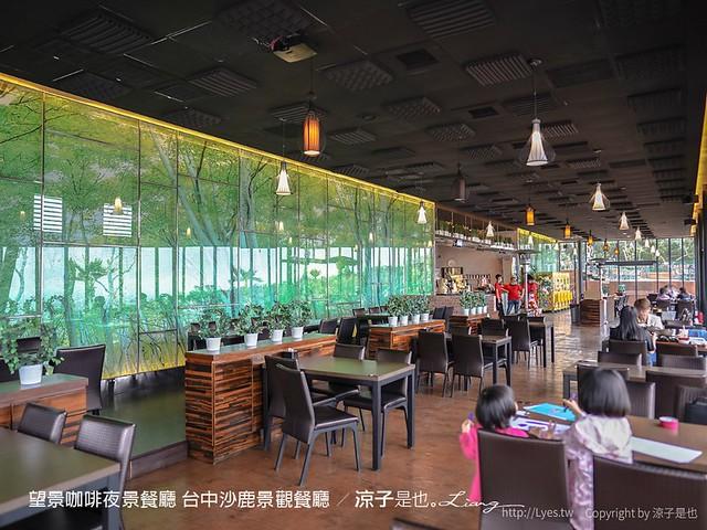 望景咖啡夜景餐廳 台中沙鹿景觀餐廳