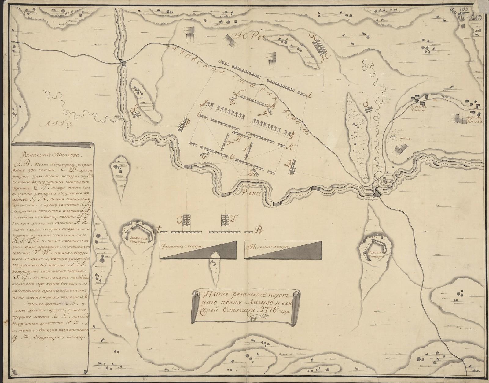 План Рязанскаго пехотнаго полку Лагерю и ближней Сетуации. 1776-го года
