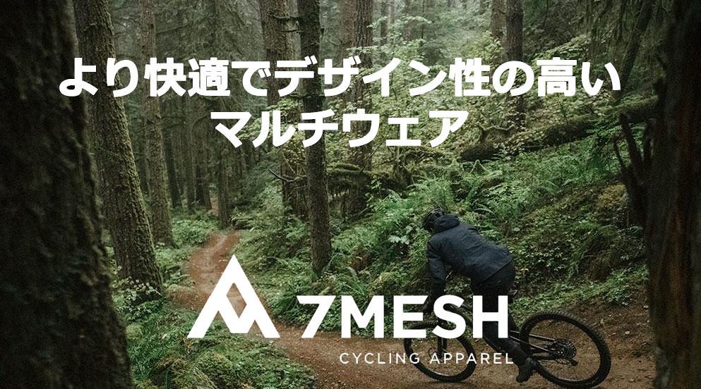 セブンメッシュ−7MESH