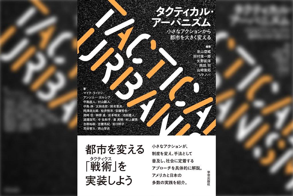 TU本cover_アートボード 1