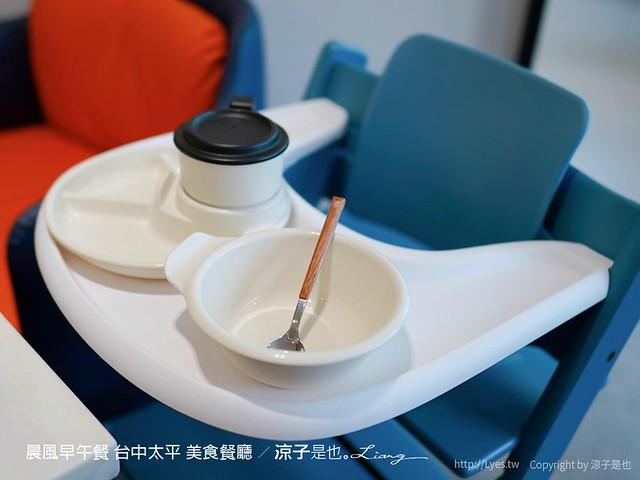 晨風早午餐 台中太平 美食餐廳