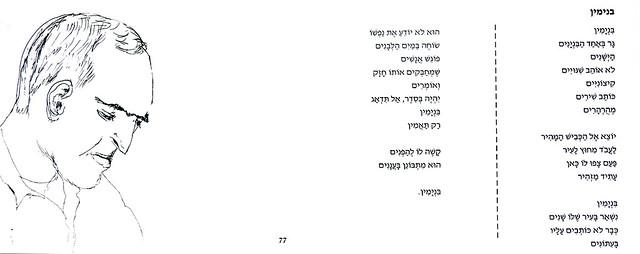 רישומי דיוקן רישום עכשווי ספר אמן ספרי שירה אמנות ישראלית רפי פרץ סמדר שרת יוצרת עכשווית