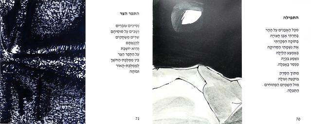 רישום עכשווי שחור לבן ספר אמן ספרי שירה אמנות ישראלית רפי פרץ סמדר שרת יוצרת עכשווית