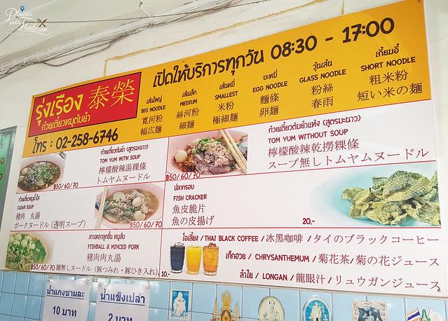 Rung Rueang Pork Noodles menu