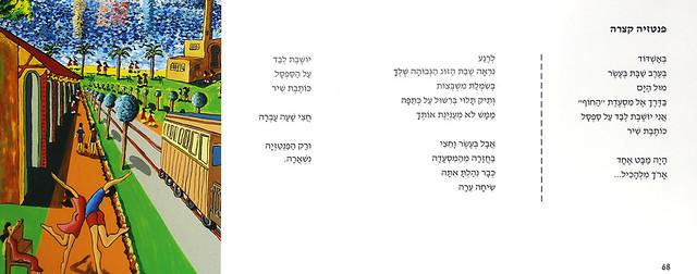ציור נאיבי ציורים נאיביים ספר אמן ספרי שירה אמנות ישראלית רפי פרץ סמדר שרת יוצרת עכשווית