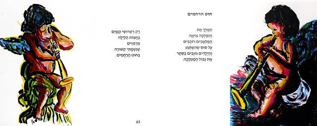 אמניות ישראליות עכשוויות ספר אמן ספרי שירה אמנות ישראלית רפי פרץ סמדר שרת יוצרת עכשווית