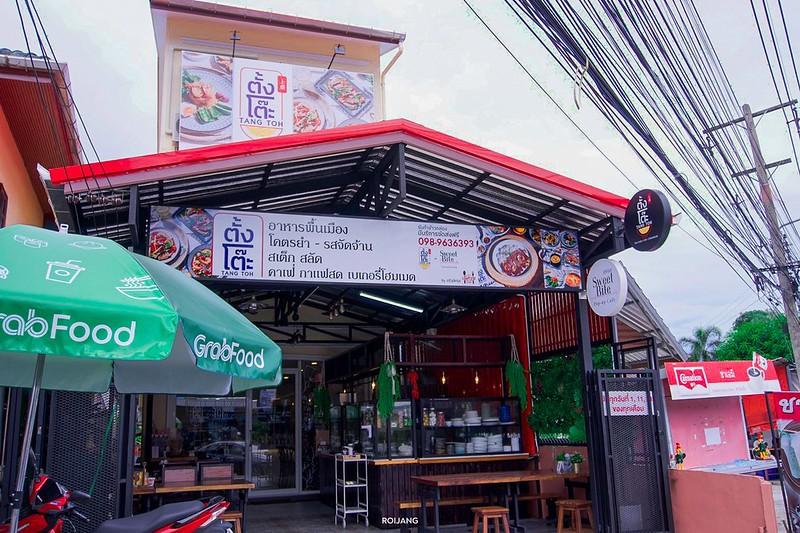 ร้านอาหาร ปักใต้ ภูเก็ต