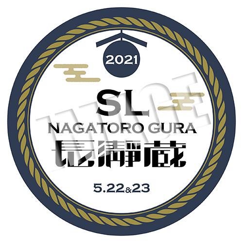 5/22&23 SL長瀞蔵号☆ヘッドマーク
