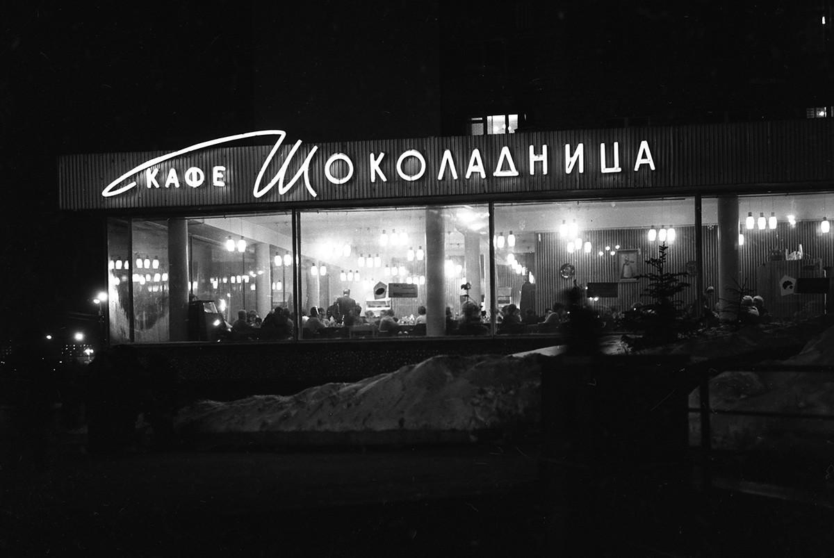 1968. Кафе  «Шоколадница»