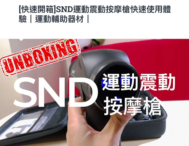 SND運動震動按摩槍