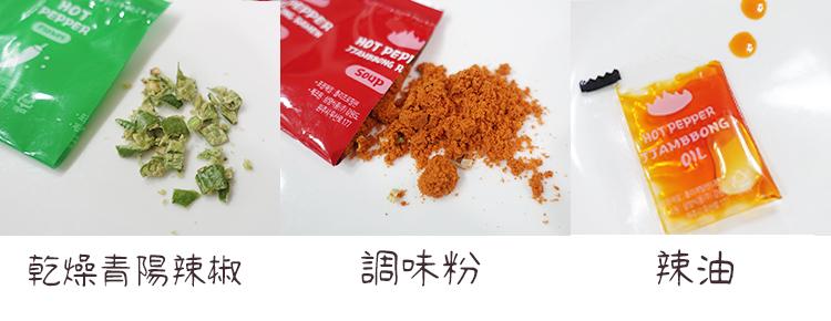 韓國泡麵_炒馬麵料包
