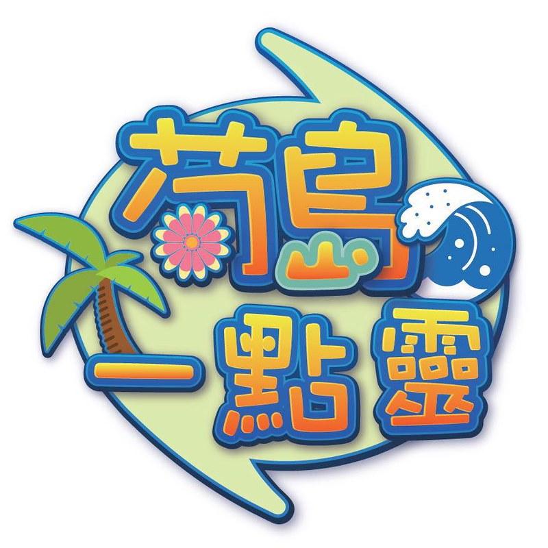 菊島一點靈 一點就靈