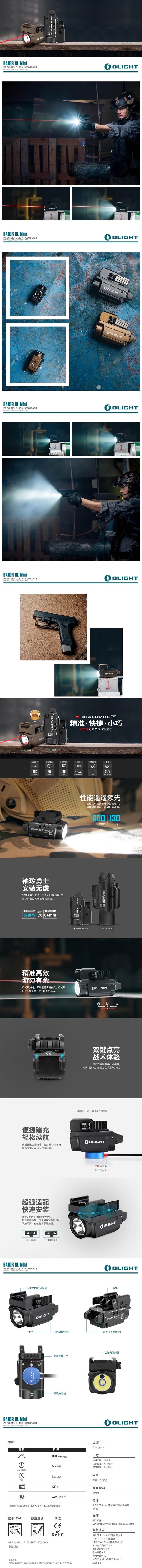 錸特光電】OLIGHT BALDR RL MINI 紅雷射 600流明 快拆 槍燈 Glock Picatinny Pic rail (1)