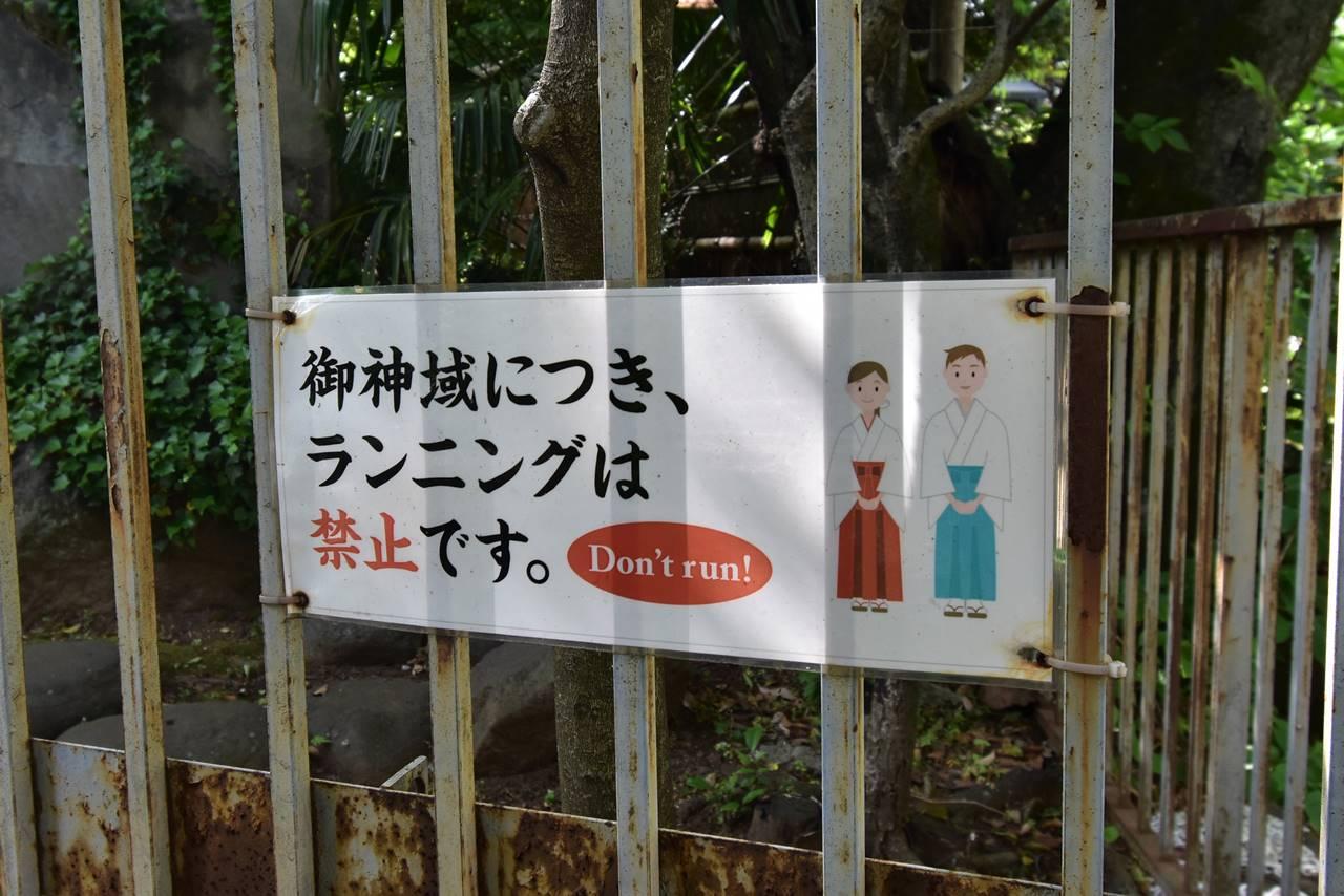 【東京港区】愛宕山 トレラン禁止の看板
