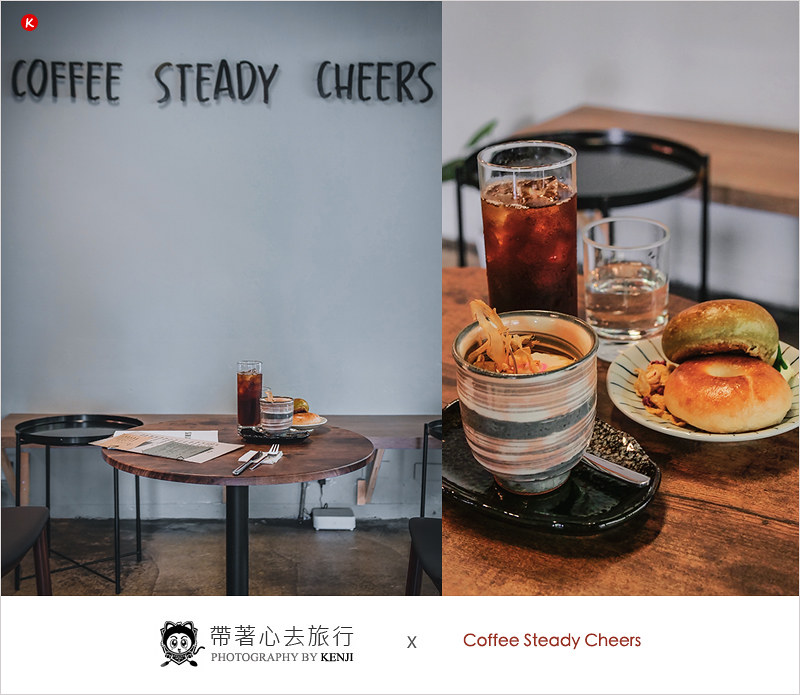 coffee-steady-cheers-1