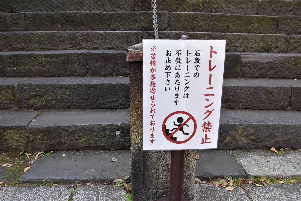 【東京港区】愛宕神社・出世の石段 トレーニング禁止の看板