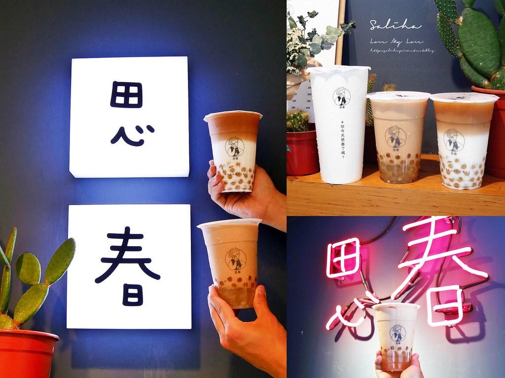 台北大安區東區飲料店思春飲料推薦思春紅茶紳士紅茶 (3)