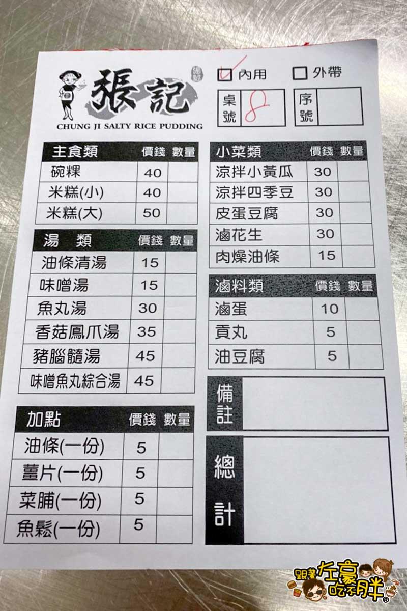 鳳山張記碗粿-9