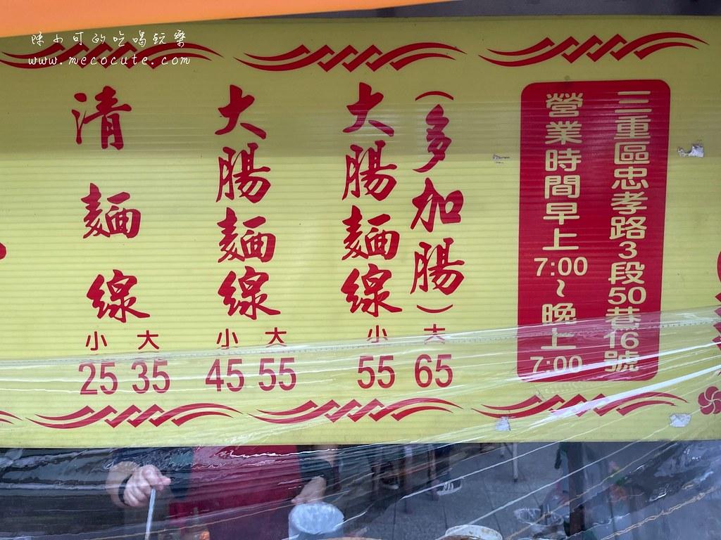 三重,三重小吃,三重美食,三重麵線,阿倍麵線,食尚玩家推薦 @陳小可的吃喝玩樂