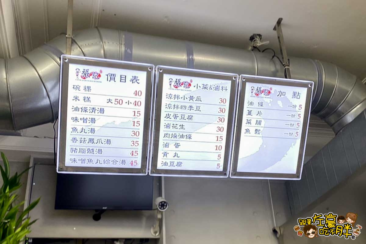 鳳山張記碗粿-10
